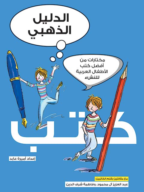 BQFP launches first young adult book 2 [qatarisbooming.com].jpg