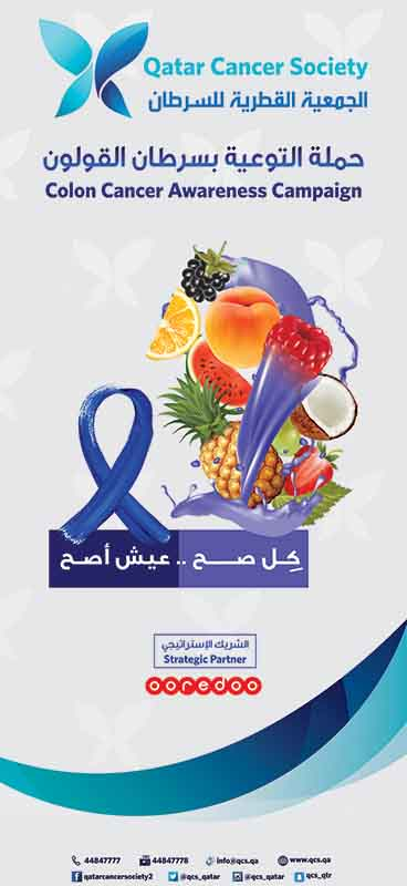To raise awareness about colorectal 2 [qatarisbooming.com].jpg